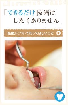 「抜歯」について知ってほしいこと